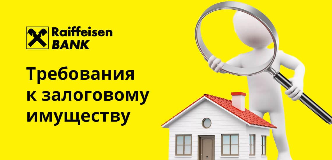 Недвижимость, предлагаемая в качестве залога, должна принадлежать исключительно заемщику или мужу (жене)