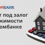 Как получить кредит под залог недвижимости в Совкомбанке