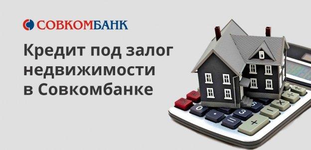 Кредит под залог недвижимости в Совкомбанке: условия получения
