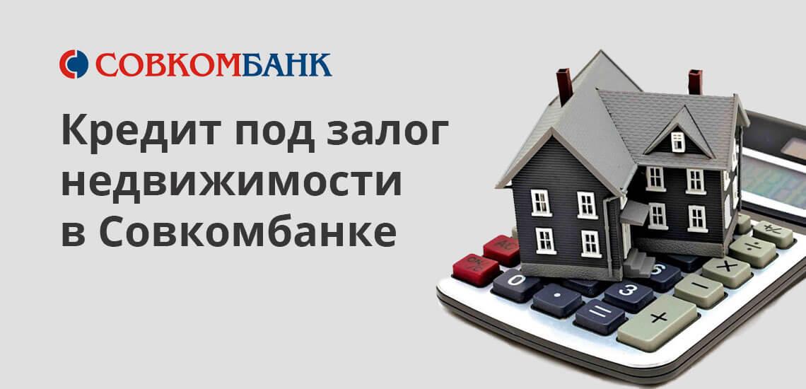 кредит под залог доли в квартире в банке заявление о досрочном погашении кредита сбербанк