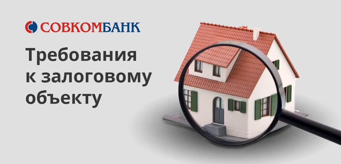 Наряду с требованиями к заёмщику, банк выдвигает и определенные требования к залоговому объекту