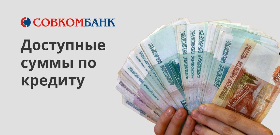 Минимальная сумма, доступная по данному предложению, составит 500 000 рублей. В соответствии с правилом увязки суммы и сроков, банк ограничивает максимальную продолжительность пользования средствами