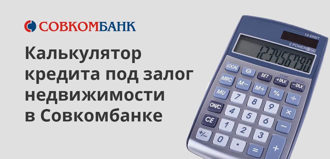кредиты в совкомбанке без поручителей калькуляторбанки-партнеры альфа-банка для снятия наличных без комиссии спб