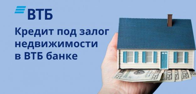 Кредит под залог недвижимости в ВТБ банке: условия