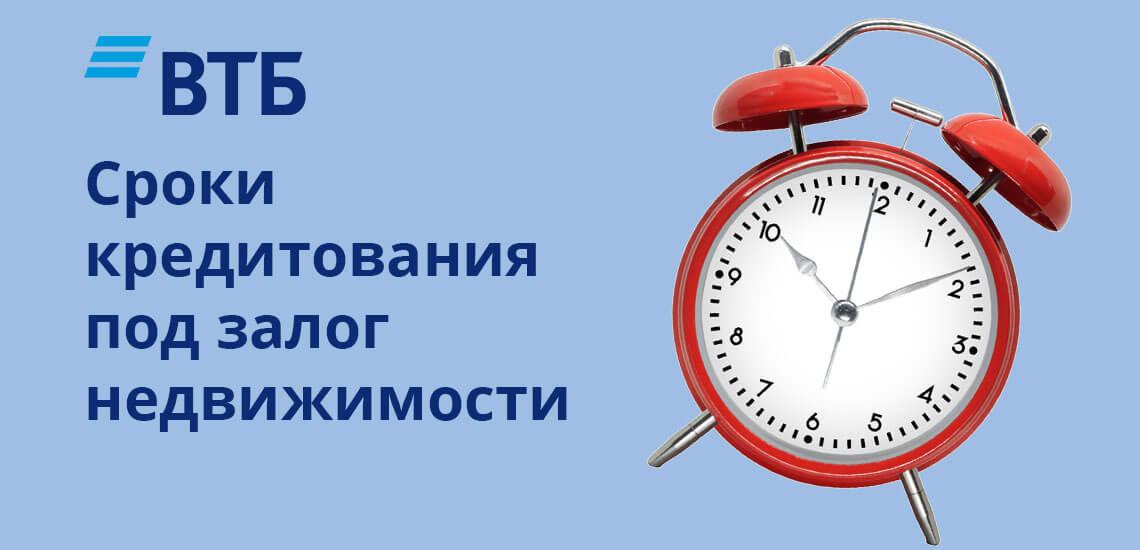 Любой срок кредитования должен быть кратен 12 месяцам. Максимальный срок — 20 полных лет