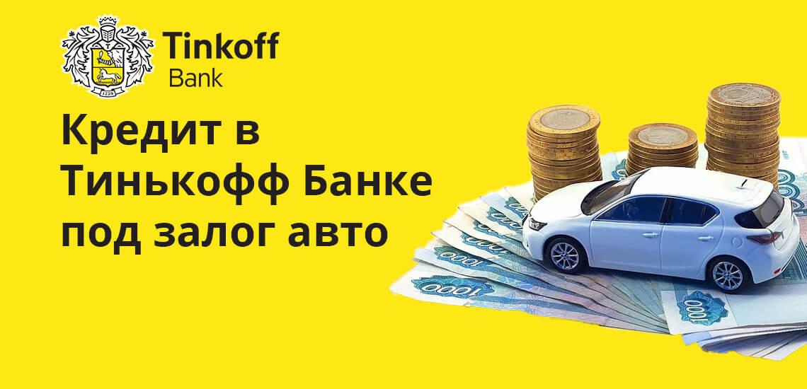 Кредит в Тинькофф Банке под залог авто