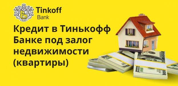 Кредит в Тинькофф Банке под залог недвижимости (квартиры)