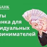 Кредиты Сбербанка для ИП на развитие бизнеса