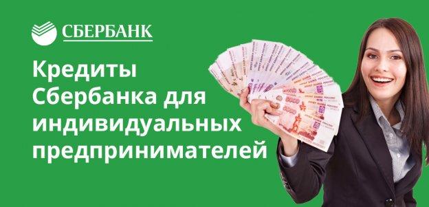 Кредиты Сбербанка для индивидуальных предпринимателей