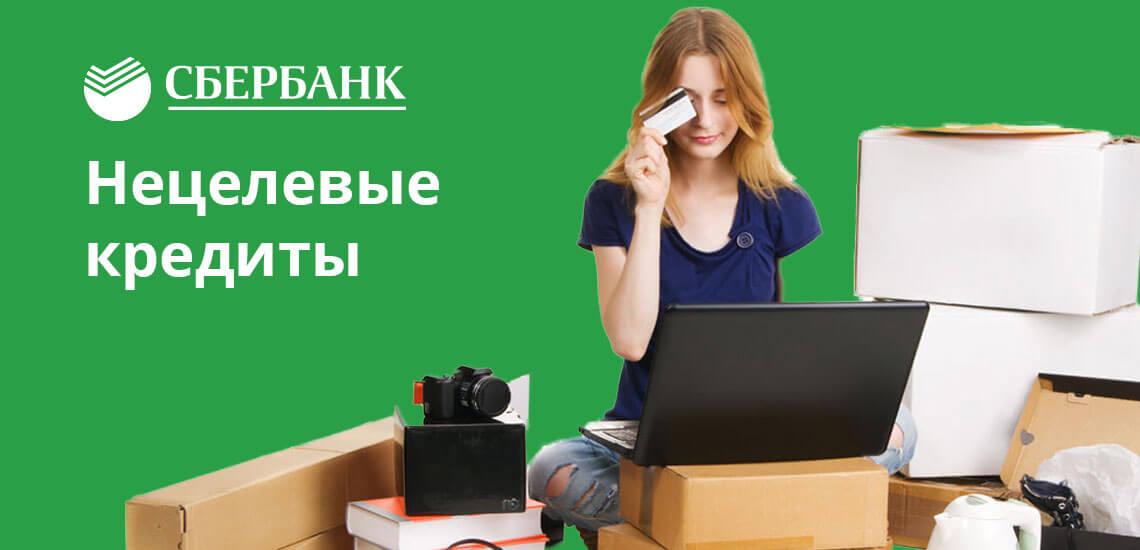 Нецелевые кредиты  и условия их получения