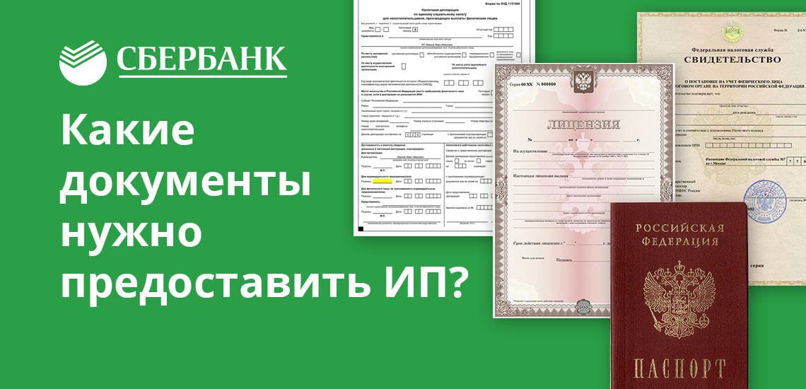 Чтобы банк рассмотрел кредитную заявку, индивидуальным предпринимателям нужно собрать внушительный комплект документов