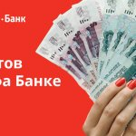 Кредиты в Альфа-Банке: какие условия и как взять онлайн