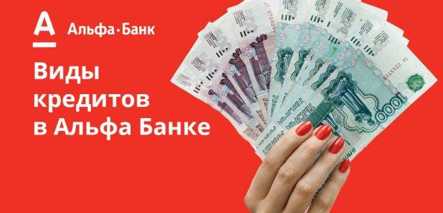 Кредиты в Альфа Банке: условия, оформление онлайн