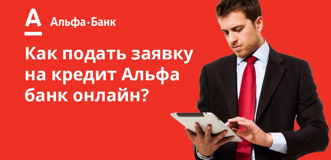 Альфа Банк стал одним из первых банков, который стал принимать заявления от потенциальных заемщиков через интернет