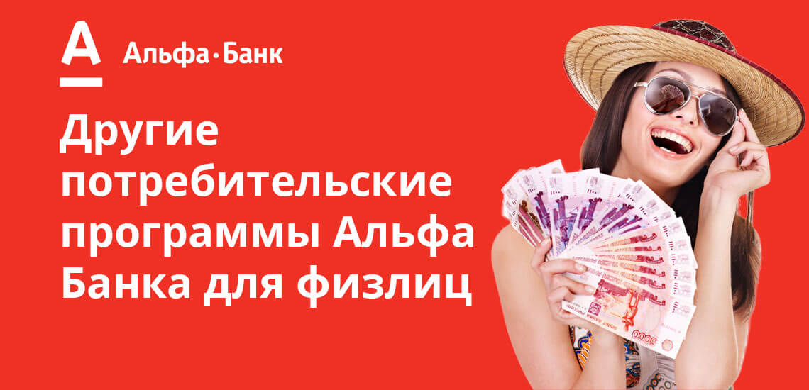 альфа-банк потребительский кредит для физических лиц подать заявку на