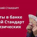 Кредиты в банке Русский Стандарт для физических лиц в 2019