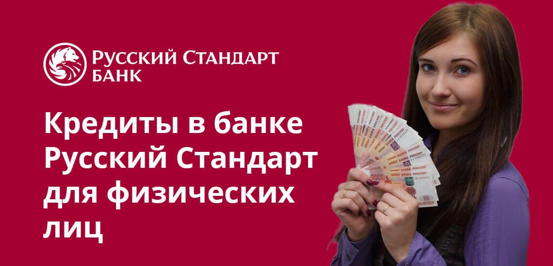 Кредиты в банке Русский Стандарт для физических лиц: как взять