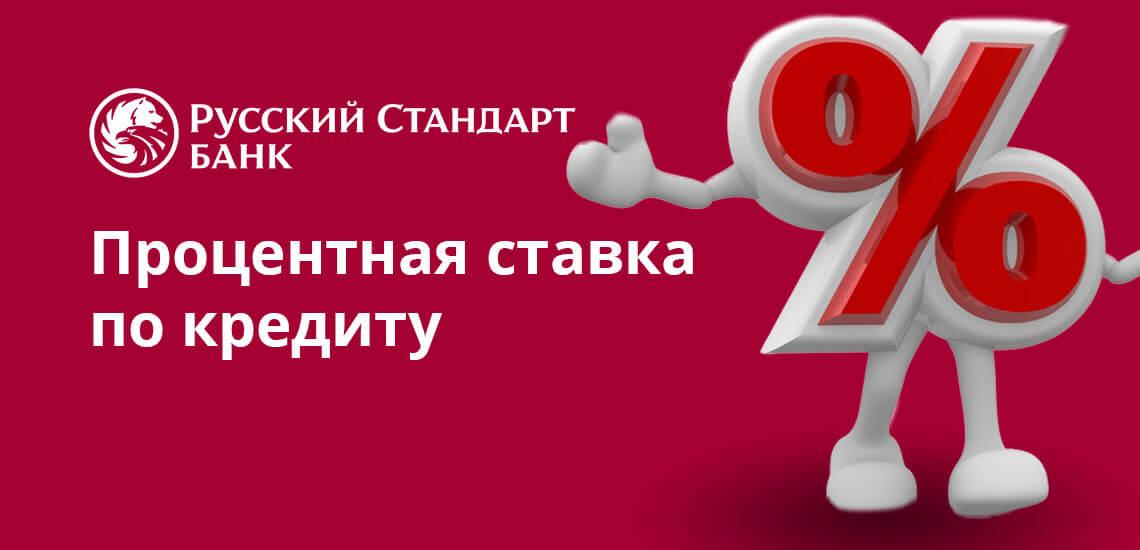Банк русский стандарт взять кредит наличными что требуется