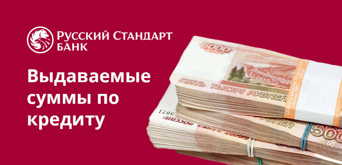 Кредит наличными русский стандарт отзывы