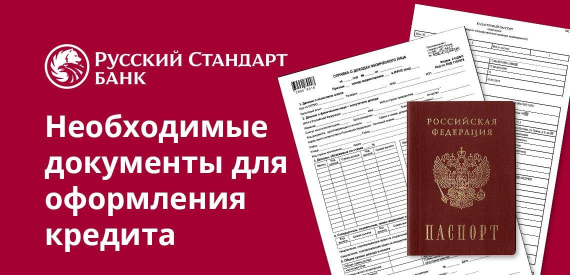 По каждому обращению банк требует документальное обеспечение. Пока на упрощенных условиях банком выдаются только товарные потребительские кредиты
