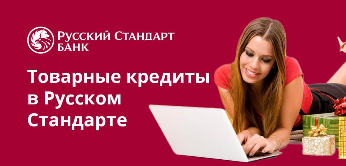 Суть так называемого товарного кредита заключается в получении товаров и услуг заемщиком на месте, – в одной из партнерских точек