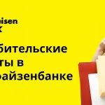 Кредиты в Райффайзенбанке: условия для физлиц в 2019