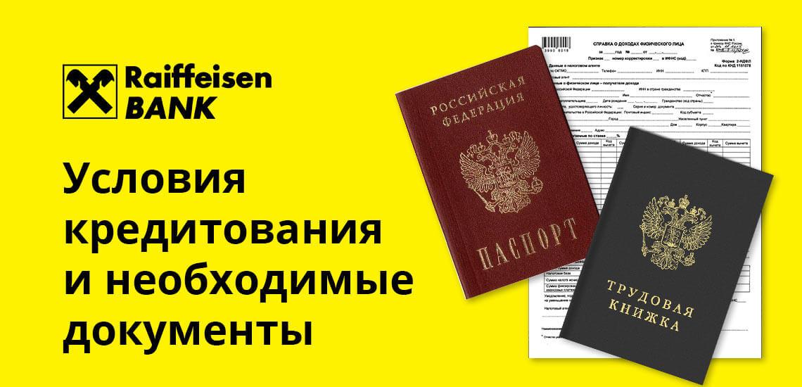 Пакет документов зависит от требуемого размера кредитной суммы. Если нужны денежные средства в пределах 300 000 рублей, достаточно предоставить российский паспорт