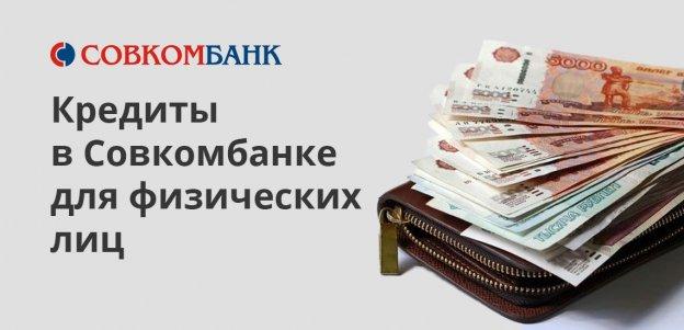 Кредиты в Совкомбанке для физических лиц
