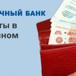 Кредиты в Восточном Банке для физических лиц в 2019 году
