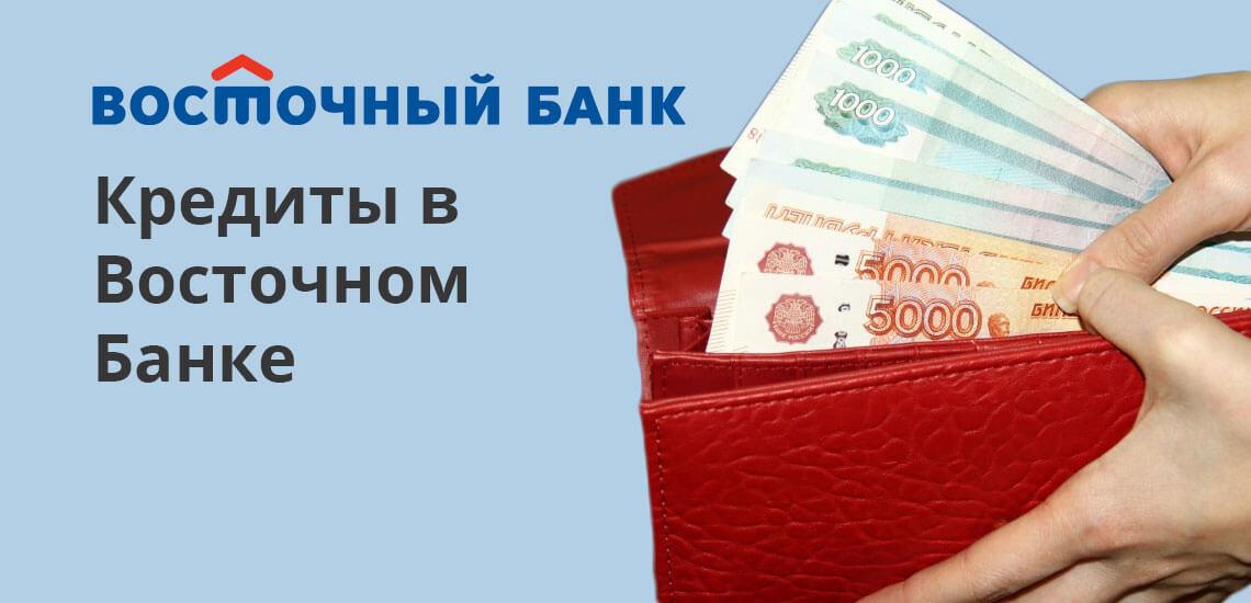 Кредиты в Восточном Банке: условия, нюансы подачи заявки