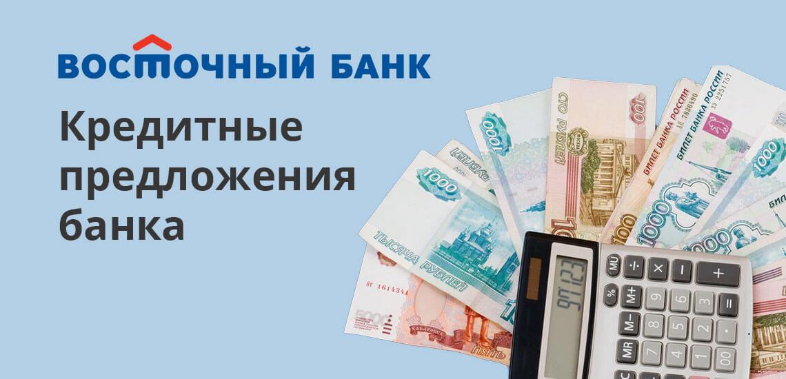Банк Восточный предлагает несколько кредитных продуктов, которые востребованы среди населения