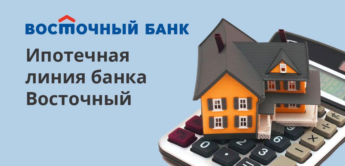 Поскольку не каждый человек имеет возможность приобрести собственное жилье накопив на это собственные сбережения, была разработана линейка ипотечного кредитования