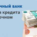 Оплата кредита в Восточном Банке: способы погашения без комиссии