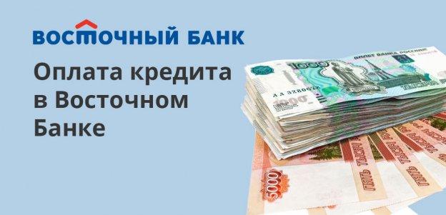 Оплата кредита в Восточном Банке: способы погашения