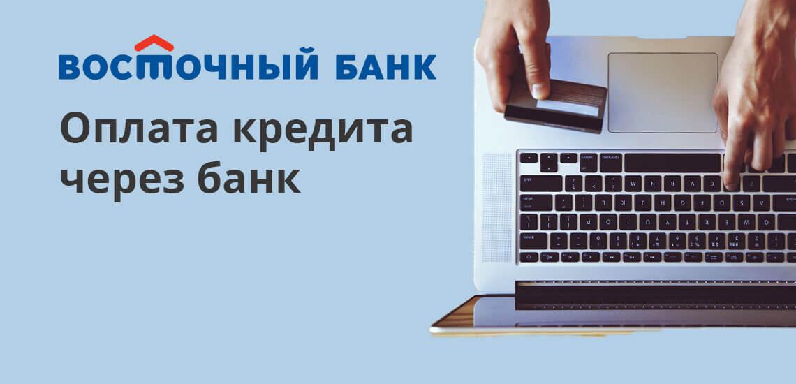 оплата кредита в восточном банке через интернет банковской картой взять кредит на карту динеро