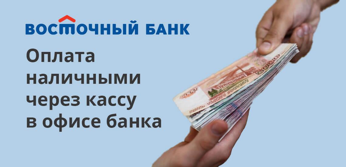Наличными в отделении можно внести платеж по кредиту на любую сумму и сделать это без комиссии
