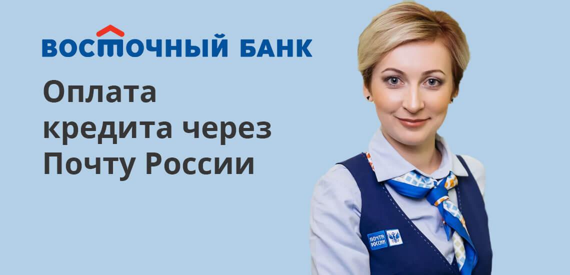 В крайнем случае оплачивать кредит Восточного Банка можно и в любом отделении Почты России