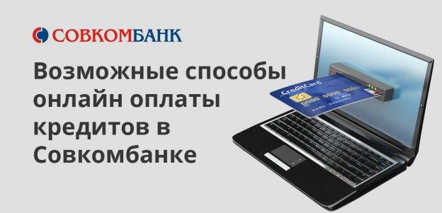 Оплатить кредит онлайн в Совкомбанке