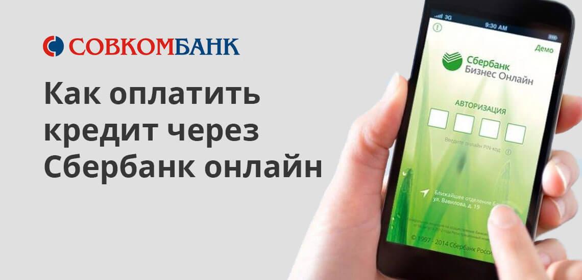 Для пользователей интернет-банкинга Сбербанка доступна оплата кредитов в ряде банков через личный кабинет в системе. Допускается использование кредитных и дебетовых карт