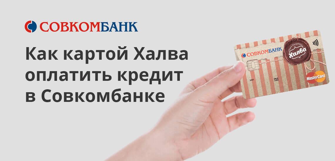 Оплачивая кредит за счет собственных средств, держатели карт Халва уплачивают минимальную комиссию, — в зависимости от используемого способа
