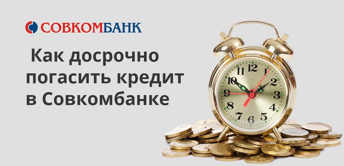 По регламенту Совкомбанка уведомление о досрочном погашении направляется заемщиком в любой форме, но не позднее, чем за 14 дней до полного погашения кредитных обязательств