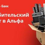 Потребительский кредит в Альфа-Банке: условия и онлайн-заявка