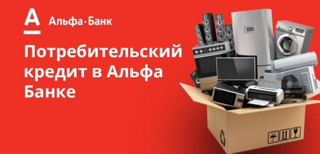 Потребительский кредит в Альфа Банке: заявка, условия договора