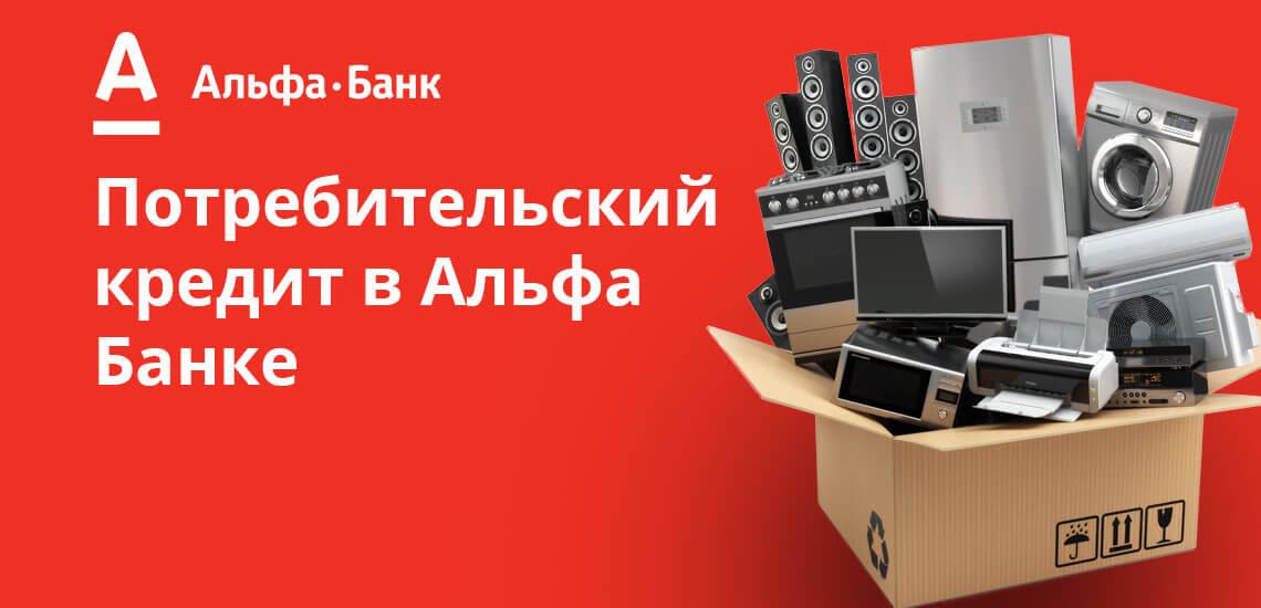 альфа банк какие есть кредиты