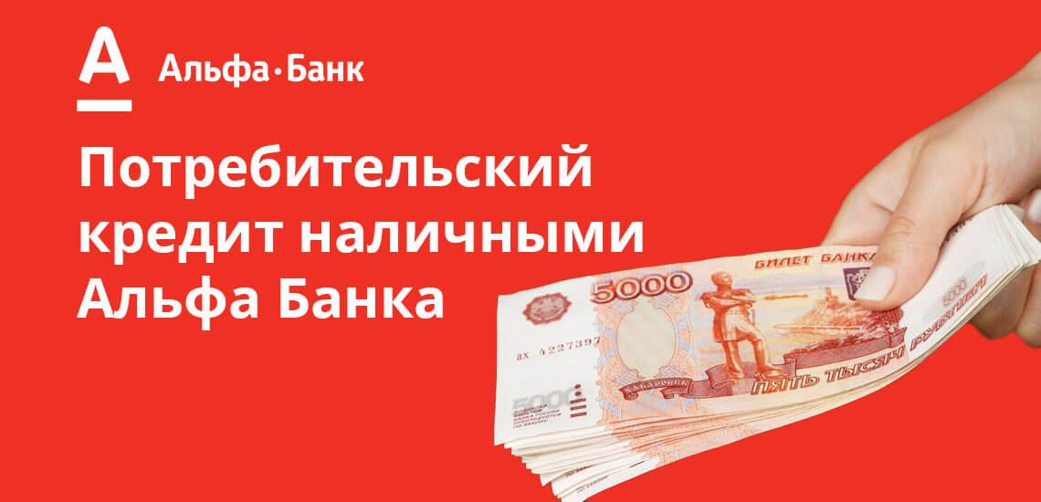 Кредит наличными в альфа банке отзывы клиентов