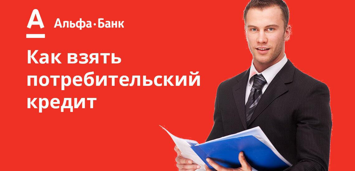 Альфа Банк устанавливает определенные критерии, которым заемщик должен соответствовать. Они несколько жестче, чем при оформлении товарной ссуды