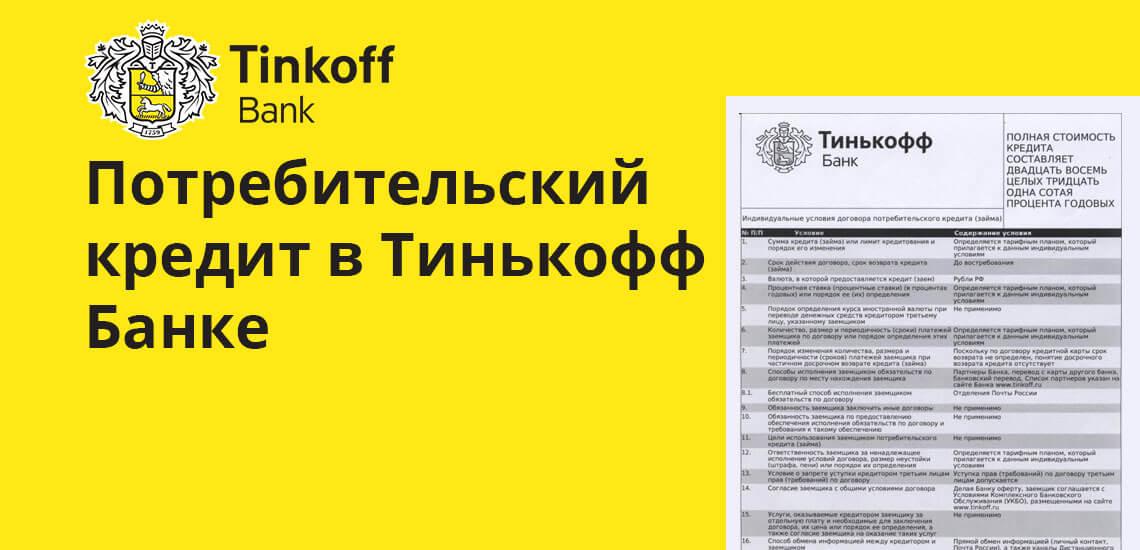 тинькофф кредит потребительский онлайн