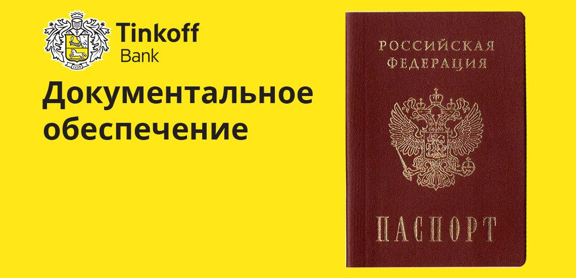 Лица с действующим ВНЖ и другими формами пребывания на территории России, не рассматриваются в качестве потенциальных клиентов