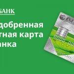Предодобренная кредитная карта Сбербанка — что это такое?