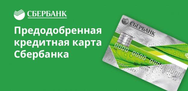 Предодобренная кредитная карта Сбербанка: условия